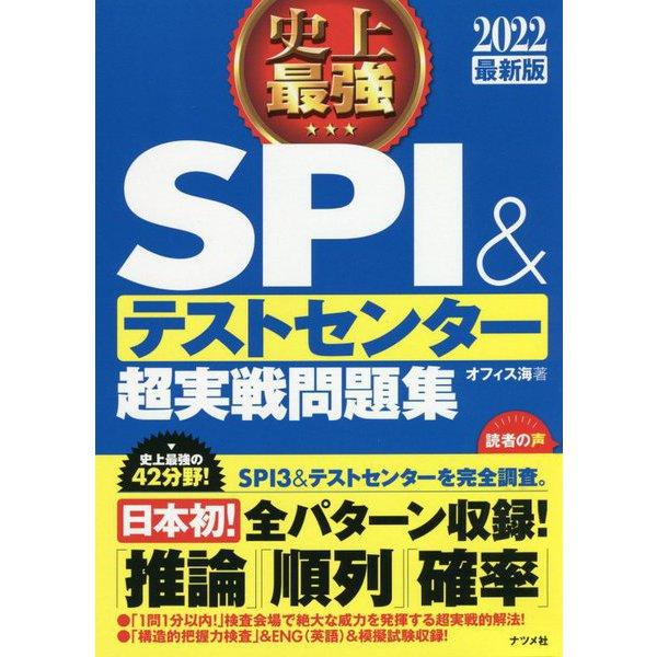 2022最新版 史上最強SPI&テストセンター超実戦問題集 [単行本]