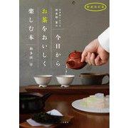 日本茶ソムリエ・和多田喜の今日からお茶をおいしく楽しむ本 [単行本]