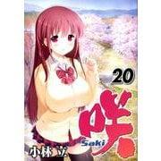 咲-Saki- 20 ヤングガンガンコミックス [コミック]