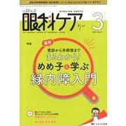 眼科ケア 第22巻3号 [単行本]