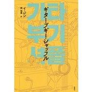 ギター・ブギー・シャッフル(韓国文学セレクション) [単行本]