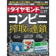 週刊 ダイヤモンド 2020年 3/7号 [雑誌]