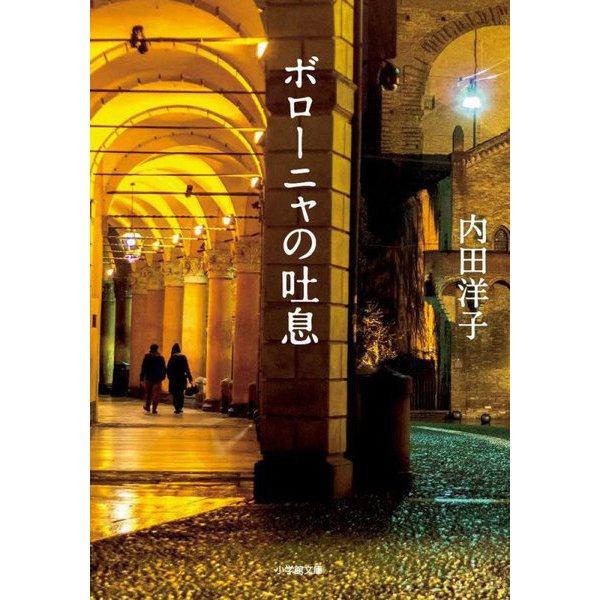 ボローニャの吐息(小学館文庫) [文庫]