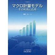 マクロ計量モデル-その利用と応用(アジ研選書<54>) [全集叢書]