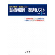 診療報酬×薬剤リスト 令和2年版 [単行本]