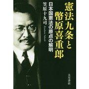 憲法九条と幣原喜重郎-日本国憲法の原点の解明 [単行本]
