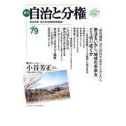 季刊 自治と分権 第79号 [全集叢書]