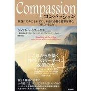 Compassion-状況にのみこまれずに、本当に必要な変容を導く、「共に居る」力 [単行本]