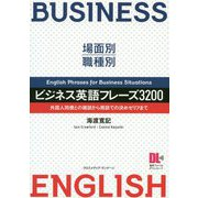 場面別・職種別 ビジネス英語フレーズ3000 [単行本]