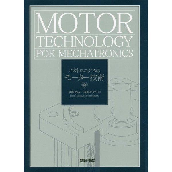 メカトロニクスのモーター技術 [単行本]