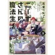ニーナさんの魔法生活(3)(メテオCOMICS) [コミック]