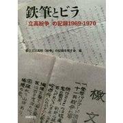 鉄筆とビラ-「立高紛争」の記録1969-1970 [単行本]