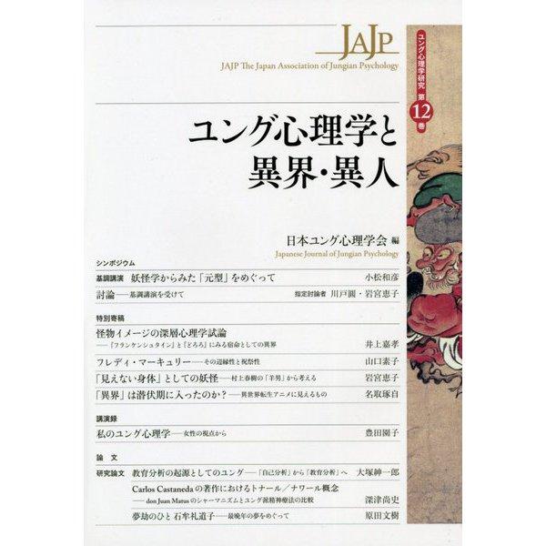 ユング心理学と異界・異人(ユング心理学研究 第12巻) [全集叢書]
