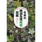 知っておきたい日本の絶滅危惧植物図鑑 [単行本]
