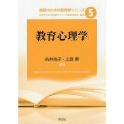 教育心理学(教師のための教育学シリーズ<5>) [全集叢書]