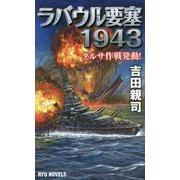 ラバウル要塞1943(リュウノベルス) [新書]