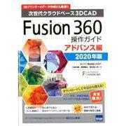 Fusion360操作ガイド アドバンス編 2020年版-次世代クラウドベース3DCAD [単行本]