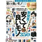 MONOQLO安くて良いモノ ベストコレクション2020 (100%ムックシリーズ) [ムックその他]
