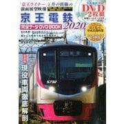 京王電鉄完全データDVDBOOK 2020 (メディアックスMOOK) [ムックその他]