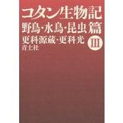 コタン生物記〈3〉野鳥・水鳥・昆虫篇 新版 [単行本]