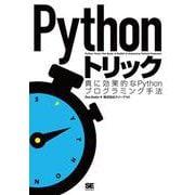Pythonトリック―真に効果的なPythonプログラミング手法 [単行本]