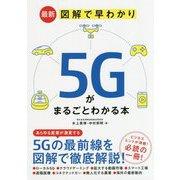 最新 図解で早わかり 5Gがまるごとわかる本 [単行本]