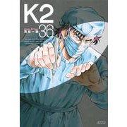 K2(36)(イブニングKC) [コミック]