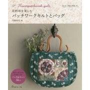 花柄布を楽しむパッチワークキルトとバッグ [単行本]