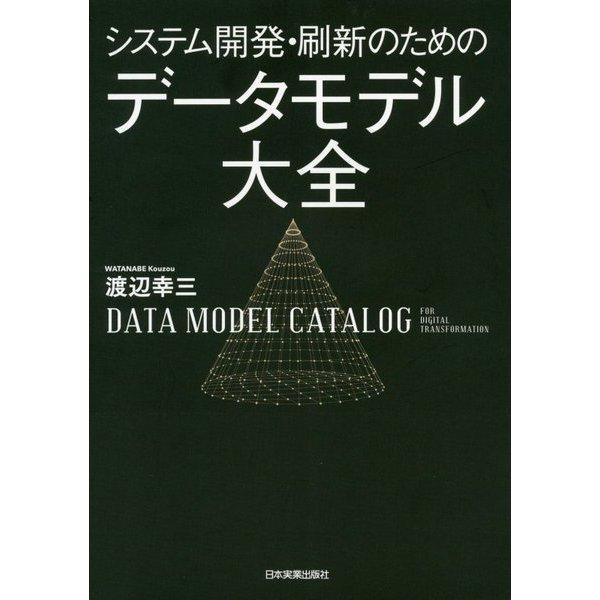 システム開発・刷新のためのデータモデル大全 [単行本]