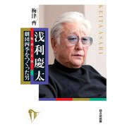 浅利慶太-叛逆と正統―劇団四季をつくった男 [単行本]