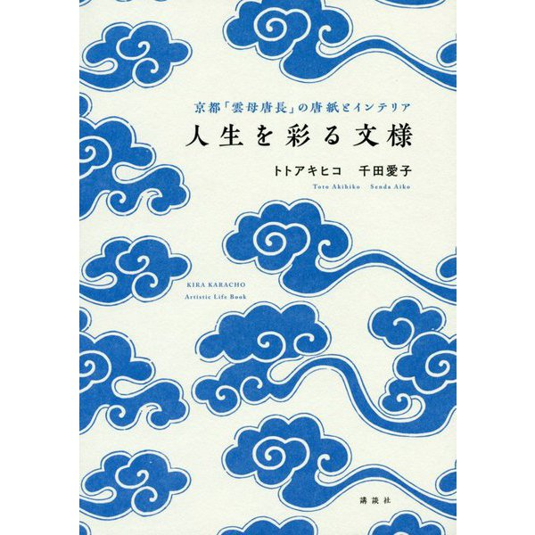 人生を彩る文様―京都「雲母唐長」の唐紙とインテリア [単行本]