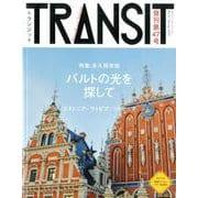 TRANSIT(トランジット)47号 バルトの光を探して(講談社 Mook(J)) [ムックその他]