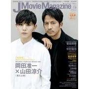 J Movie Magazine<Vol.58>(パーフェクト・メモワール) [ムックその他]