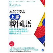 本気で学ぶ上級韓国語―さまざまな文体に慣れる やさしいエッセイ・説明文で読解力をつける [単行本]