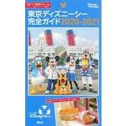 東京ディズニーシー完全ガイド 2020-2021(Disney in Pocket) [ムックその他]