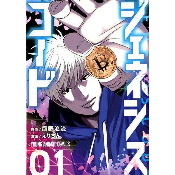 ジェネシスコード 1(ヤングアニマルコミックス) [コミック]