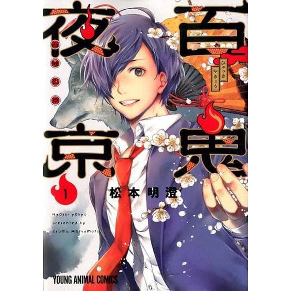 百鬼夜京 1(ヤングアニマルコミックス) [コミック]