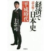 経済で読み解く日本史〈6〉平成時代 [単行本]