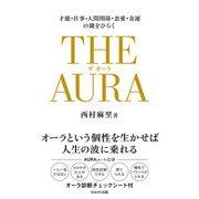 THE AURA―才能・仕事・人間関係・恋愛・金運の鍵をひらく [単行本]