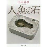 人魚の石(徳間文庫) [文庫]