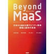 Beyond MaaS―日本から始まる新モビリティ革命-移動と都市の未来 [単行本]