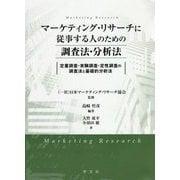 マーケティング・リサーチに従事する人のための調査法・分析法―定量調査・実験調査・定性調査の調査法と基礎的分析法 [全集叢書]
