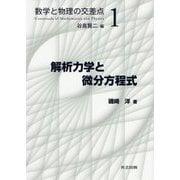 解析力学と微分方程式(数学と物理の交差点〈1〉) [全集叢書]