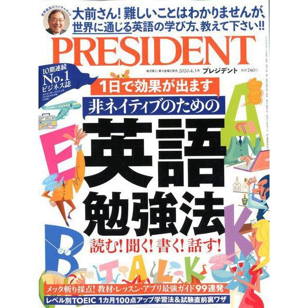 PRESIDENT (プレジデント) 2020年 4/3号 [雑誌]
