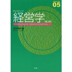 プレステップ経営学 第2版 (PRE-STEP〈05〉) [全集叢書]