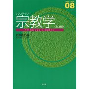 プレステップ宗教学 第3版 (PRE-STEP〈08〉) [全集叢書]