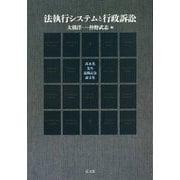 法執行システムと行政訴訟―〓木光先生退職記念論文集 [単行本]