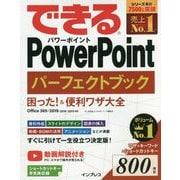 できるPowerPointパーフェクトブック 困った!&便利ワザ大全Office 365/2019/2016/2013対応(できるシリーズ) [単行本]