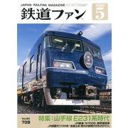 鉄道ファン 2020年 05月号 [雑誌]