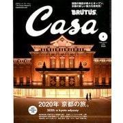 Casa BRUTUS (カーサ ブルータス) 2020年 04月号 [雑誌]